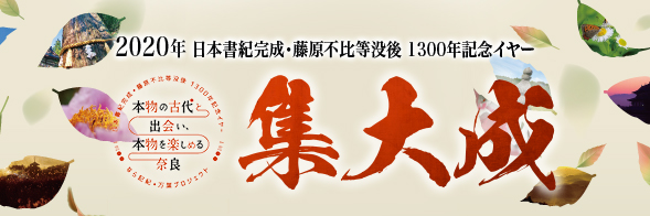 1300年記念イヤー 集大成