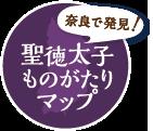 奈良で発見!聖徳太子ものがたりマップ
