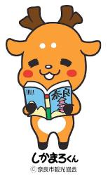 公益社団法人奈良市観光協会マスコットキャラクター しかまろくん近影