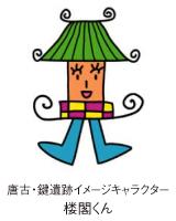 田原本町 観光・まちづくり推進課近影