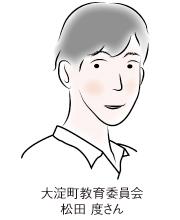 大淀町教育委員会 松田度さん近影