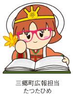 三郷町広報担当 たつたひめさん近影