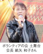 ボランティアの会土舞台 会長 紙矢 和子さん近影