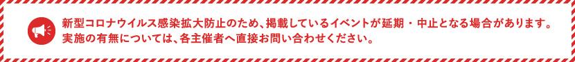 新型コロナウイルス感染拡大防止のため、掲載しているイベントの延期・中止が発生しています。